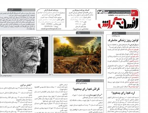 Afsaneh18-1_Page_12